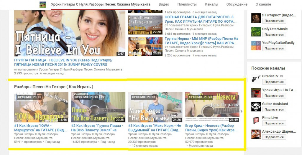 Реклама на Youtube Канале Хижина Музыканта