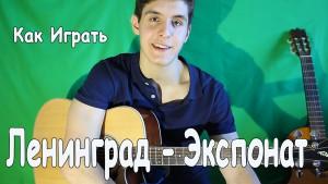 Как Играть на Гитаре Ленинград - Экспонат (На Лабутенах)