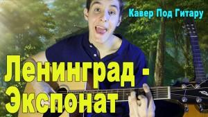 Группа Ленинград — Экспонат Кавер Под Гитару