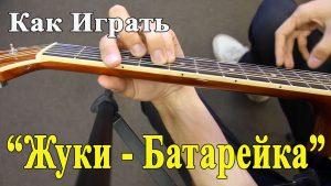 ЖУКИ - БАТАРЕЙКА (Полный Разбор Песни)