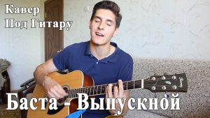 Баста - Выпускной (Медлячок) аккорды,бой,текст,разбор песни