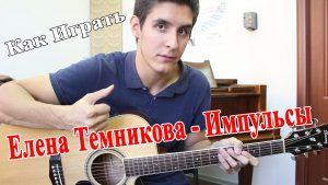 ЕЛЕНА ТЕМНИКОВА - ИМПУЛЬСЫ аккорды