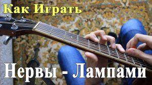 НЕРВЫ - ЛАМПАМИ аккорды,текст,бой,разбор песни