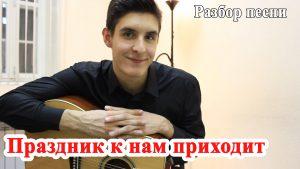 Как играть: ПРАЗДНИК К НАМ ПРИХОДИТ на гитаре/Песня о coca cola аккорды
