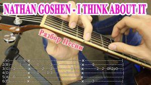 Как Играть: NATHAN GOSHEN - I THINK ABOUT IT