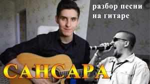 БАСТА - САНСАРА аккорды,текст,бой,разбор песни