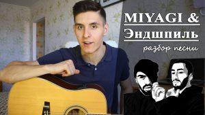 MIYAGI & Эндшпиль feat.Рем Дигга - I GOT LOVE аккорды,текст,бой,разбор песни