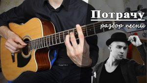 ЕГОР КРИД - ПОТРАЧУ аккорды,текст,бой,перебор,разбор