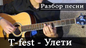 T-FEST - УЛЕТИ аккорды,текст