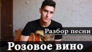 ЭЛДЖЕЙ - РОЗОВОЕ ВИНО аккорды,текст,бой,разбор песни