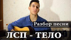 ЛСП - ТЕЛО аккорды,текст,бой,разбор песни