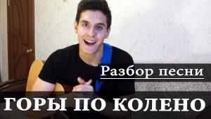 МАКС КОРЖ - ГОРЫ ПО КОЛЕНО аккорды,текст,бой,перебор,разбор песни