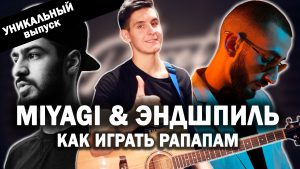 MIYAGI & ЭНДШПИЛЬ feat. 9 ГРАММ- РАПАПАМ аккорды,текст,перебор,бой,разбор песни