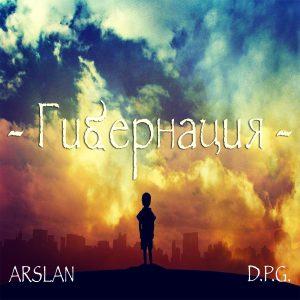 Arslan - Гибернация текст,аккорды,видео