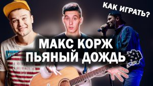 МАКС КОРЖ - ПЬЯНЫЙ ДОЖДЬ аккорды,текст,бой,разбор песни