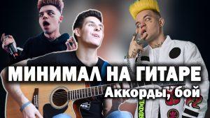 ЭЛДЖЕЙ - МИНИМАЛ аккорды,бой,перебор,разбор песни