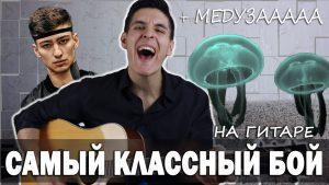 MATRANG - МЕДУЗА аккорды,текст,бой,разбор песни