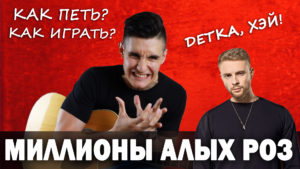 ЕГОР КРИД - МИЛЛИОНЫ АЛЫХ РОЗ аккорды,текст,бой,разбор песни