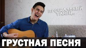 Arslan - Прощальный танец аккорды,текст,видео
