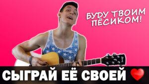 ARSLAN - БУДУ ТВОИМ ПЁСИКОМ аккорды,текст,бой,разбор песни