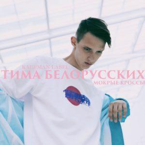 ТИМА БЕЛОРУССКИХ - МОКРЫЕ КРОССЫ аккорды, текст, бой, разбор песни