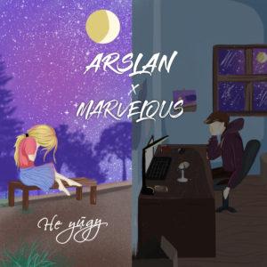 Arslan, Marvelous - Не уйду аккорды,текст,бой,mp3